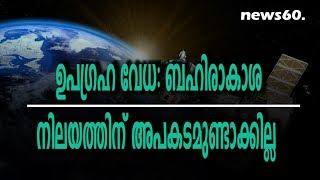 ഉപഗ്രഹ വേധ: ബഹിരാകാശ നിലയത്തിന് അപകടമുണ്ടാക്കില്ല