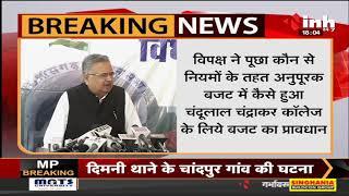 CG Vidhan Sabha Monsoon Session || का तीसरा दिन, Former CM Raman Singh बोले- विपक्ष ने जताई आपत्ति