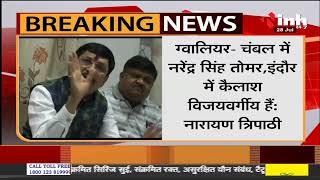 Madhya Pradesh News    Maihar BJP MLA Narayan Tripathi का बयान