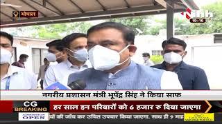 Madhya Pradesh News || Minister Bhupendra Singh का बयान, 6 महीने तक निकाय चुनाव भी संभावना नहीं
