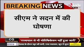 CG Vidhan Sabha Monsoon Session || का तीसरा दिन, Chief Minister Bhupesh Baghel ने सदन में की घोषणा