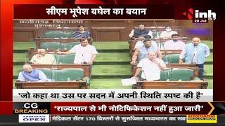 CG Vidhan Sabha Monsoon Session || Chief Minister Bhupesh Baghel का बयान