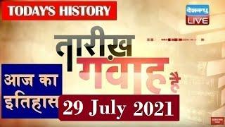 29 july 2021 | आज का इतिहास|Today History | Tareekh Gawah Hai | Current Affairs In Hindi | #DBLIVE