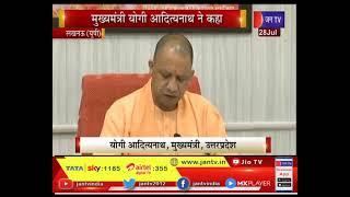 Lucknow News | Chief Minister Yogi Adityanath | 10 खरब डॉलर की अर्थव्यवस्था के लिए बनाएं योजनाएं