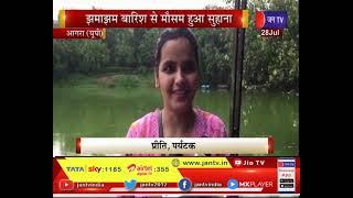 Agra Weather News | झमाझम बारिश से मौसम हुआ सुहाना, पर्यटकों ने मौसम का उठाया लुत्फ