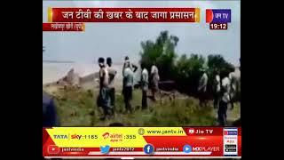 Lakhimpur Kheri News | जन टीवी की खबर के बाद जागा प्रसासन, बाढ़ पीड़ितों को दिलाया मदद का भरोसा