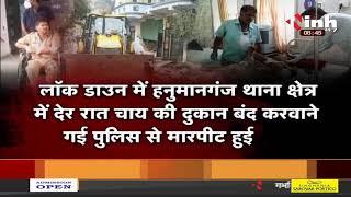 MP News || Bhopal में सुरक्षित नहीं है पुलिस ! खुलेआम हो रहे हैं हमले
