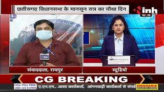 CG विधानसभा मानसून सत्र का 4th Day, BJP उठाएगी संग्रहण केंद्रों से धान का उठाव नहीं होने का मामला