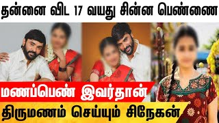 தன்னை விட 17 வயது சின்ன பெண்ணை மணக்கும் BIGG BOSS சிநேகன் | Snehan Marriage | kannika Ravi