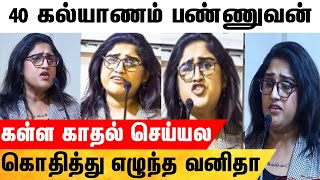 4 இல்ல 40 கல்யாணம் கூட பண்ணுவேன் வனிதா திமிர் பேச்சு|Vanitha Angry Talk|Vanitha|press Meet
