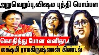 லக்ஷ்மி ராமகிரிஷ்ணனை காரி துப்பிய வனிதா கடுப்பான மக்கள்|Vanitha|Lakshmi Ramakrishnan|Fight|Interview