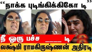 நாக்க புடிங்கிகோ டி வனிதாவை காரி துப்பிய லக்ஷ்மி ராமகிருஷ்ணன்|Lakshmi Ramakrishnan Attack Vnitha
