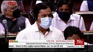Shri Sarbananda Sonowal's reply on the Marine Aids to Navigation Bill, 2021 in Rajya Sabha