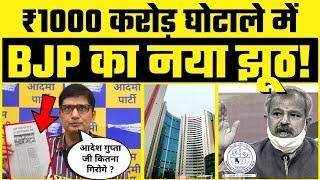 छुपाने में लगी BJP शासित Delhi MCD अपने ₹1000 करोड़ के घोटाले को! Exposed By Saurabh Bharadwaj