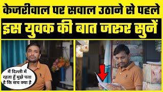क्या वाकई Kejriwal Govt Delhi में देती है Free Bijli और लोगों का आता है Zero Bijli Bill | Fact Check