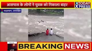 UTTARAKHAND NEWS - रूद्रप्रयाग में नंदी में गिरी कार