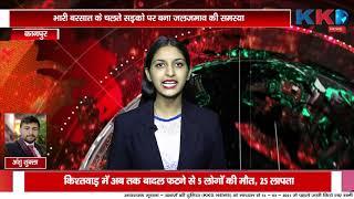 Kanpur | भारी बारिश ने खोली प्रशासन की पोल
