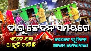 Found Big Proof in This Sanischara Pitha  Malika Place | Satya Bhanja