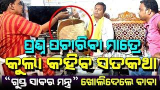 Sabar Mantra (ସବର ମନ୍ତ୍ର) Rahasya Revealed | Kula (କୁଲା) unfold the Truth | Satya Bhanja