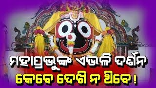 Sri Jagannath Divya Darshan | Patitapabana Temple, Kakarudrapur, Khurda