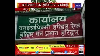 Haridwar Uttarakhand News   Forest Department ने की होल्डिंग बोर्ड पर कार्रवाई