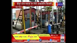 Kaimur Bihar News | Mohania Toll Plaza पर आकाशीय बिजली गिरने से सिस्टम करप्ट, यातायात हुआ प्रभावित