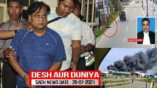 Underworld Don Chhota Rajan Ko AIIMS Mein Admit Kiya Gaya   SACH NEWS KHABARNAMA   29-07-2021  