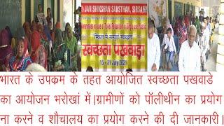 भारत सरकार द्वारा हो रहा स्वच्छता पखवाडे का आयोजन, लोगों को सफाई व शौचालयों के प्रति किया जा जागरूक