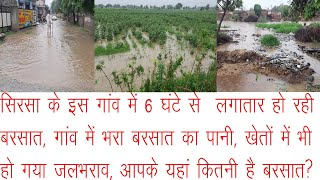 सिरसा में लगातार 6 घंटे तक होती रही बरसात, भगवान ने निकाल दी पूरी कसर, खेतों व गांव में पानी ही पानी