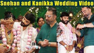 ????VIDEO: Snehan and Kanikka marriage video | Kamal attended Snehan wedding