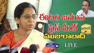 LIVE : Etela Rajender Wife Jamuna Press Meet At Huzurabad | Etela Pada Yatra | Top Telugu TV