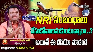 NRI సంబంధాల్ని చేసుకోవాలనుకుంటున్నారా..?   Geetha Surendra Sharma   Jaya Vinayaka Marraige Bureau