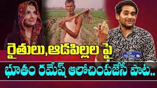 రైతులు, ఆడపిల్లల గురించి ఆలోచింపజేసే పాట | Bhutham Ramesh Songs | Telugu Folk Songs | Top Telugu TV