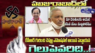 Huzurabad By Election Public Talk | Old Dalit Man Emotional Words About CM KCR | Top Telugu TV