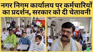 नगर निगम कार्यालय पर कर्मचारियों का प्रदर्शन, सरकार को दी चेतावनी