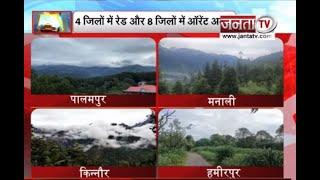 उपचुनाव को लेकर CM जयराम ठाकुर का बयान,मौसम विभाग ने जारी किया अलर्ट,देखिए हिमाचल प्रदेश से जुड़ी...