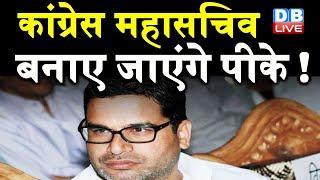 Congress महासचिव बनाए जाएंगे Prashant Kishor ! क्या Prashant Kishor थामेंगे Congress का दामन |DBLIVE
