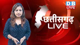 29 July 2021 : Chhattisgarh bulletin : छत्तीसगढ़ की बड़ी खबरें | CG Latest News Today | DBLIVE