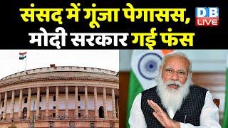 Parliament में गूंजा Pegasus , मोदी सरकार गई फंस | Pegasus पर Rahul Gandhi ने सरकार को घेरा | DBLIVE