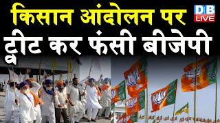 Kisan Andolan पर ट्वीट कर फंसी BJP    विपक्ष बोला BJP की मानसिकता Kisan विरोधी   DBLIVE