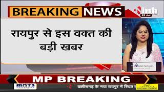 Chhattisgarh News || Congress MLA Brihaspat Singh को नोटिस, देंगे जवाब