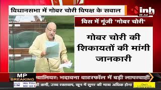 CG Vidhan Sabha Monsoon Session || का चौथा दिन, Minister Ravindra Choubey बोले- गोबर हुई चोरी
