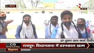 Madhya Pradesh News || MPBSE 12th Board का Result घोषित, इस साल नहीं जारी हुई मेरिट लिस्ट