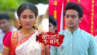 Barrister Babu | 30th July 2021 Episode | Anirudh Aur Vaijanti Ka Shagun