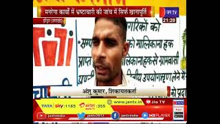 Haridwar Uttarakhand News   सरकारी कर्मचारियों पर लगे गंभीर आरोप, मनरेगा की जांच सिर्फ खानापूर्ति