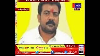 Katihar Bihar News | मेयर शिवराज पासवान की गोली मारकर हत्या, घटना के विरोध में आज शहर बंद | JAN TV
