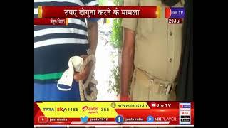 Kaimur Bihar News | रुपए दुगना करने के नाम पर 1 करोड़ 40 लाख रुपए गबन करने का आरोपी बंगाल से गिरफ्तार