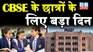 cbse 12th result 2021 : CBSE के छात्रों के लिए बड़ा दिन | आज 12वीं के नतीजे होंगे घोषित | DBLIVE