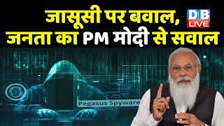 Pegasus  जासूसी पर बवाल, जनता का PM Modi से सवाल | Pegasus पर 500 से ज्यादा लोगों की चिट्ठी | DBLIVE