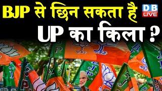 BJP से छिन सकता है UP का किला ?Jagat Prakash Nadda ने दिए सांसदों को निर्देश | DBLIVE